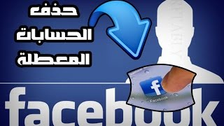 حذف أصدقاء الفيسبوك المعطلين دفعة واحدة بالطريقة الجديدة والبسيطة بعد التحديث 2017