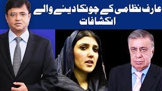 Arif Nizami Kay Inkashafat | Ayesha Gulalai Takes 50 Crore From PMLN