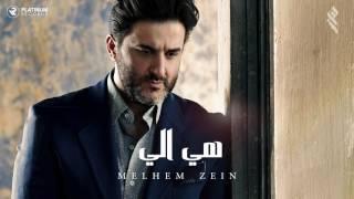 ملحم زين - هي الي | Melhem Zein - Hey Eli