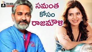 Rajamouli Waiting for Samantha | Ram Charan | Jr NTR | 2018 Telugu Movie News | Telugu CInema