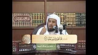 تفسير سورة الأعراف من الآية 1 إلى الآية 30 | د. محمد بن عبد الله الربيعة