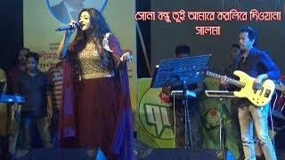 সোনা বন্ধু তুই আমারে করলিরে দিওয়ানা সালমা।SALMA//হবিগঞ্জ আধুনিক স্টেডিয়ামে