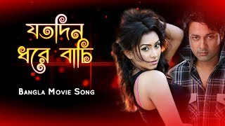 Joto Din Dhore Bachi By Belal Khan & Konal | Ochena Hridoy Bangla Movie Song | Prosun Azad & Emon