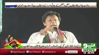 Imran Khan Show Video Evidence Against Nawaz Shareef & Family In Raiwind Jalsa