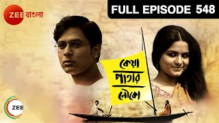 Keya Patar Nouko - Watch Full Episode 548 of 10th November 2012