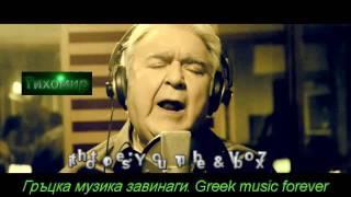 BG Превод  2016 Pasxalis Terzis - Skliri Dokimasia Жестоко изпитание