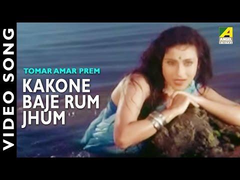 Kakone Baje Rum Jhum | Tomar Amar Prem | Video Movie Video Song | Rituparna Sengupta, Amit Khan
