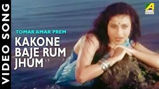 Kankone Baje Rumjhum | Tomar Amar Prem | Bengali Movie Song