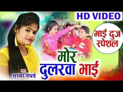 Xxx Mp4 Sarla Gandharw सरला गंधर्व Bhai Duj Song Mor Dularwa Bhai मोर दुलरवा भाई Chhattisgarhi 3gp Sex