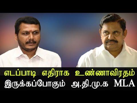 எடப்பாடி எதிராக உண்ணாவிரதம் இருக்கப்போகும் அ.தி.மு.க MLA - Senthil Balaji - Tamil News Live