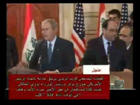 بوش يضرب الجزمه من صحفي عراقي