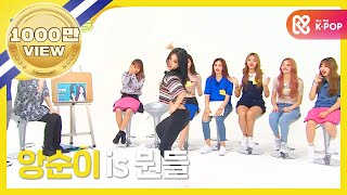 (Weekly Idol EP.266) I.O.I relay free dance