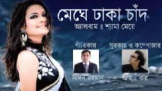 Meghe dhaka chad (মেঘে ঢাকা চাঁদ) | Nadi | Sayed Rahman | Amit kar | HD  Lyrical Video | 2017