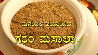 Garam Masala Powder - Easy To Make At Home - How to make Garam masala powder in kannada