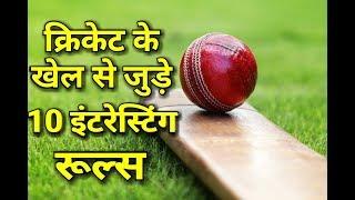 क्रिकेट के खेल से जुड़े 10 इंटरेस्टिंग रूल्स | ★(Top-10 )★ Cricket Interesting Rules In Hindi 2017
