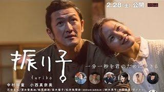 『振り子』切ない 映画2016