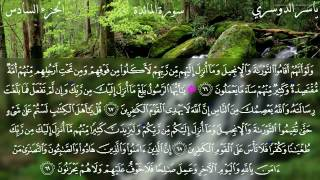 سورة المائدة كاملة بصوت الشيخ ياسر الدوسري