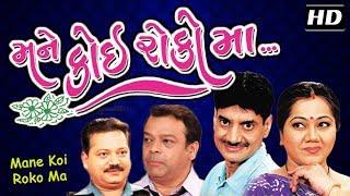 Mane Koi Roko Ma | Superhit Gujarati Comedy Natak 2017| Imtiaz Patel |Ashish Bhatt |Manisha Purohit