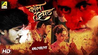 Kalosrote | কালস্রোত | Bangla Natok 2017