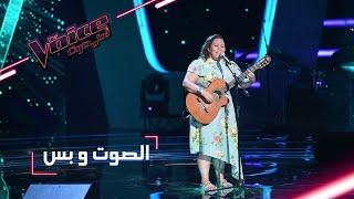 #MBCTheVoice -  مرحلة الصوت وبس - سميرة براهمية تؤدّي أغنية 'Ezzi Esaa' و 'Fragile'