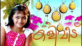 കളിവീട് (Kaliveedu) # Malayalam Cartoon For Children  # Malayalam Animation Cartoon