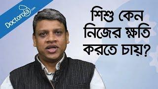 শিশু যখন নিজের ক্ষতি করে - Self injurious behavior in children in Bangla