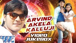 HD - Arvind Akela Kallu Hit Songs || Vol 1 || Video Jukebox || Bhojpuri Songs 2015 new