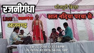 Rajnigandha Birha Muqabala LIVE in Lalganj Azamgarh