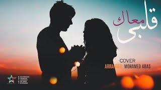 موسيقى معاك قلبى   عمرو دياب  -  Ma3ak 2alby - Cover ( Relax Video ) 2018