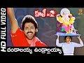 Dandalayya Undralayya  HD Video Song | Coolie No 1 Telugu Movie |Venkatesh |Tabu |Suresh Productions