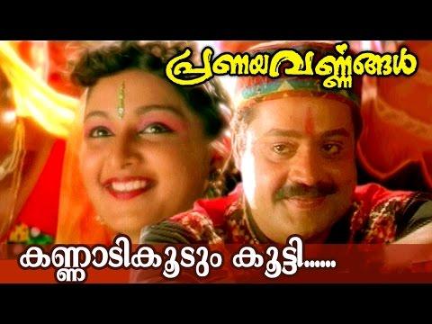 Xxx Mp4 Kannadikkoodum Kootti Superhit Malayalam Movie Song Pranayavarnangal 3gp Sex