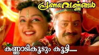 Kannadikkoodum Kootti... | Superhit Malayalam Movie Song | Pranayavarnangal