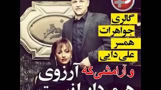 گالری جواهرات همسر علی دایی و ارامشی که ارزوی هر مرد ایرانیست !