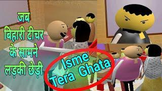 बिहारी टीचर Vs इसमें तेरा घाटा | jab Bihari teacher ke samne ladki Chedi | Double Entertainment