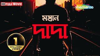 Mastan Dada (HD) - Superhit Bengali Movie - Sumant - Charmme Kaur - Atul Kurkarni