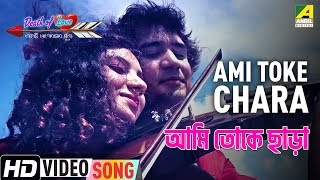 Ami Toke Chara | Death of Love | New Bengali Movie Song | Prantor Mitra