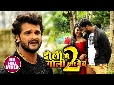 Xxx Mp4 Doli Me Goli Maar Deb 2 शादी होते जान भुला जइबू का हो Khesari Lal Yadav Bhojpuri Sad Songs 3gp Sex