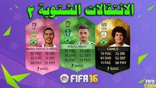 الانتقالات الشتوية 2# الدوري السعودي  FIFA 16 I