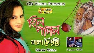 Tin Pagol | Mala Chowdhury | Mon | Lalon Shah | Bangla New Song 2017 | CD Vision
