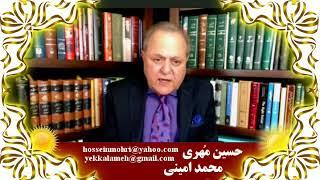 Iran, Mohammad Amini, محمد اميني ـ حسين مهُري « پرسش و پاسخ ـ شيعه ايراني »؛