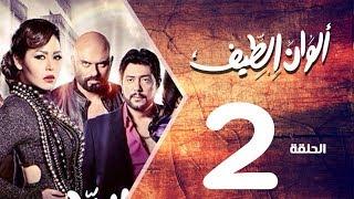 مسلسل الوان الطيف الحلقة | 2 | Alwan Al taif Series Eps