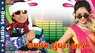 Cham Cham Gungra Vage | New Gujarati Love Song 2017 | Vikram Chauhan New Timli Song