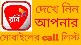 How to check your ROBI call list last 30 days