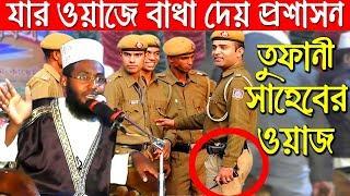 Bangla waz abu bokkor siddiki new waz 2018 same Amir hamza islamic jalsa bd waz bangla mahfil 2017
