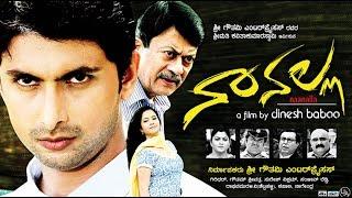 Nanalla ನಾನಲ್ಲ    Tharun Chandra, Shuba Poonja   New Kannada Full Movie   Latest Kannada Movies 2016