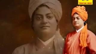 Bangla Devotional Song | Hey Swami Vivakananda | হে স্বামী বিবেকানন্দ | Raghav | Trinayani Music