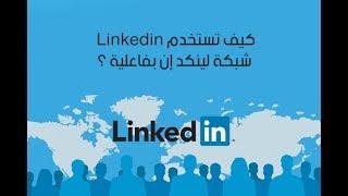 شرح موقع  لينكد إن Linkedin