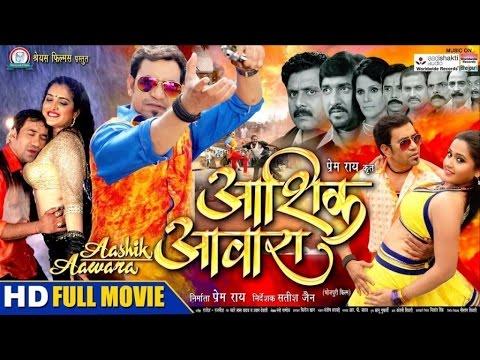 AASHIK AAWARA - FULL BHOJPURI MOVIE 2016   Dinesh Lal Yadav, Aamrapali Dubey, Kajal Raghwani,