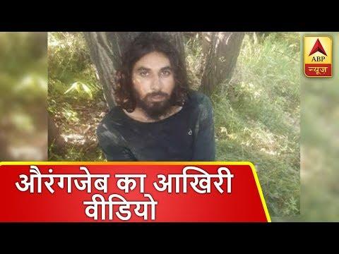 Xxx Mp4 J K आतंकियों ने जारी किया शहीद औरंगजेब का आखिरी वीडियो ABP News Hindi 3gp Sex