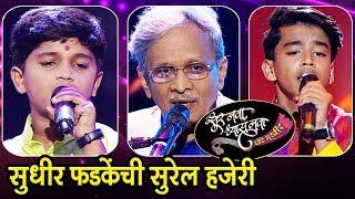 Sur Nava Dhyas Nava | Shridhar Phadke As Celebrity Judge | Colors Marathi
